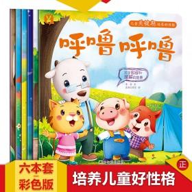 6册 儿童关键期培养好性格 幼儿宝宝成长启蒙绘本
