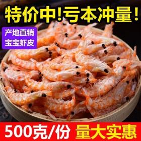 虾皮无盐淡干特级虾米干500g海鲜干货海鲜类海产品
