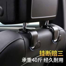 汽车车载物品挂钩座椅背隐藏式多功能车内后座挂钩
