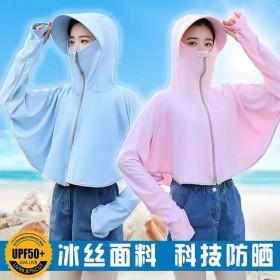 冰丝防晒衣夏季新款遮阳连帽防晒服长袖披肩防紫外线短