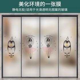 磨砂浴室卫生间玻璃贴纸窗户装饰