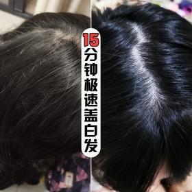 汉丰云南草本一洗黑纯植物乌发洗发水白转黑盖白发
