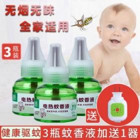 3液1器婴儿电蚊香液套装驱蚊水电热蚊香液无味孕妇