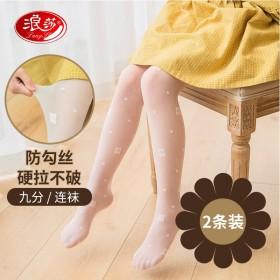 2条浪莎女童丝袜超薄款