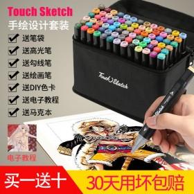 24色Touch油性双头马克笔