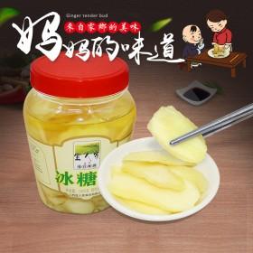 宜人家江西特产糖醋姜2斤酸甜姜嫩姜芽姜片