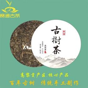 农家手工普洱茶  七子饼生普 古树茶 2020年