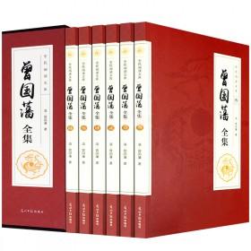 曾国藩全集正版全6册文白对照白话文原文