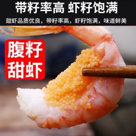 加拿大北极虾大号5斤甜虾刺身头籽冻虾腹籽冰虾即食海