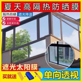 单向透视玻璃贴膜隔热防晒玻璃贴纸遮光遮阳家用玻璃膜