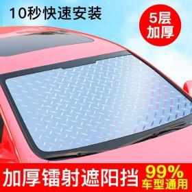 【真辉】汽车用防晒隔热遮阳挡罩