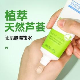协和宝宝芦荟凝胶儿童护肤晒后修复婴幼儿肌肤补水温和