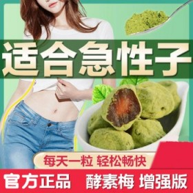 台湾酵素青梅 清肠甩脂排宿便 孝素梅仟体随便果