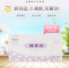 [1箱30盒]棉柔巾一次性洗脸巾洁面巾湿巾干湿两