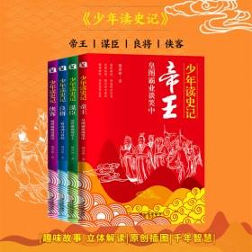 4册 少年读史记 正版 青少年课外阅读书籍