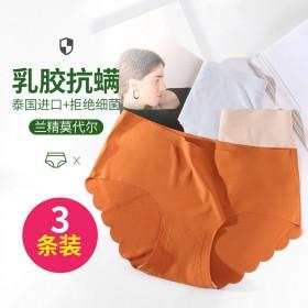 泰国天然乳胶无痕冰丝内裤女抗 菌中腰