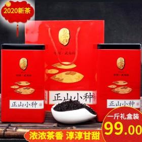 正山小种红茶茶叶武夷山桂圆香散装500g罐装礼盒装