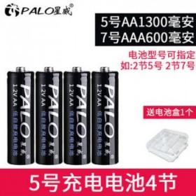 【星威】可充电电池4节