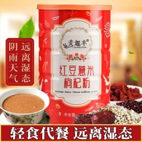红豆薏米粉枸杞代餐粉祛湿早餐食品即食五谷杂粮粥冲剂