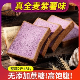 黑麦全麦面包整箱切片吐司营养早餐代餐食品无蔗糖饱腹