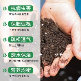 10斤多肉通用营养土有机花泥种植土