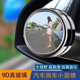 车辆小圆镜辅助镜小圆镜汽车倒车小圆镜倒车小圆多功能