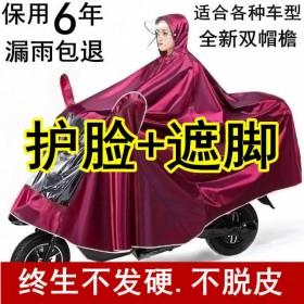 雨衣电动车摩托车面罩成人单人男女士双帽檐加大加厚雨