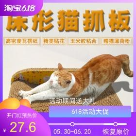 床型猫抓板瓦楞纸猫咪磨抓休息两用送薄荷粉
