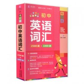 初中英语词汇3500个词正版全 国通用