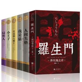 文学小说世 界名著正版全6册