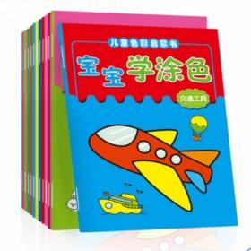 【全套12册】儿童画画书启蒙涂色