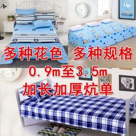 床单涤棉磨毛单床单儿童床单单双人床单简约学生宿舍床