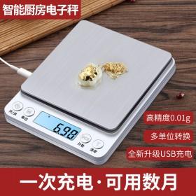 厨房秤电子秤0.01烘焙精准家用称
