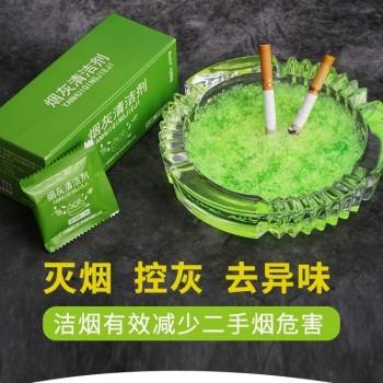 30包】清洁沙烟灰室内烟灰缸灭烟熄烟异味空气清新剂