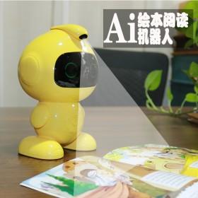 Ai绘本阅读机器人儿童智能早教wifi对话益智多功