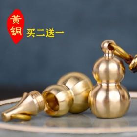 保平安】纯铜葫芦车钥匙扣挂件男女情侣黄铜葫芦