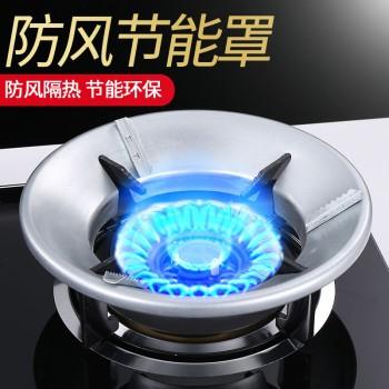 煤气灶节能罩聚火圈家用燃气防风罩反热天燃气灶配件