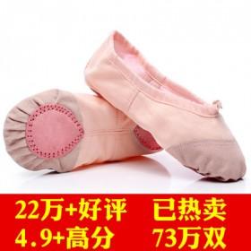芭蕾舞蹈鞋男女软底形体跳舞瑜伽加绒女鞋鞋子