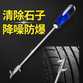 汽车轮胎石子清理工具车用清石钩多功能去石头勾子挑扣