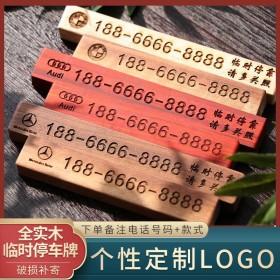 临时停车牌创意挪车电话号码牌实木定制防晒木质