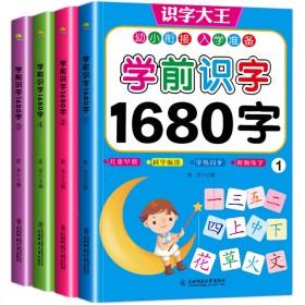【学前1680字】4册幼小衔接
