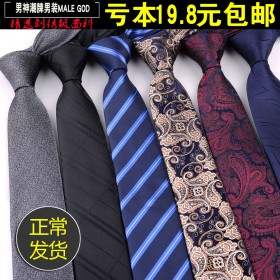 包邮 韩版领带男士正装商务休闲窄领带6cm新郎结婚