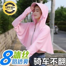 女外套女韩版宽松学生服女披肩夏季防紫外线冰丝外套女