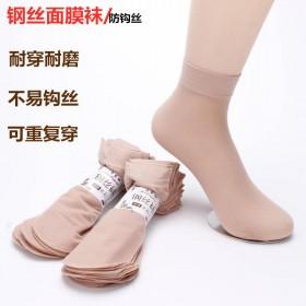 夏季女士袜子防勾丝薄款肉色天鹅绒钢丝面膜袜短丝袜