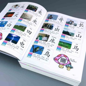 全套4册学前1680字看图识字大王
