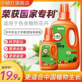 小桔灯植物营养液通用型家用花卉盆栽水培绿萝多肉花肥