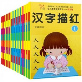 【全12册】幼小衔接一日一练 描红加减法