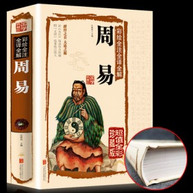 中华经典名著周易精装全彩版