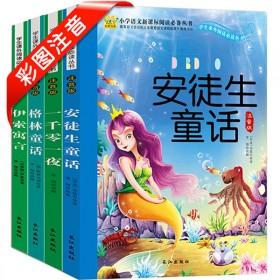 全4册彩图注音安徒生童话格林童话书1-3年级课外书