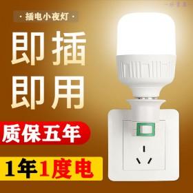 小夜灯插电式卧室床头婴儿哺乳喂奶用护眼台灯手电筒